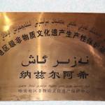1545714_10152550029318942_1532259058_n-150x150 Doğu Türkistan Uygur Türkleri Şubat 2014